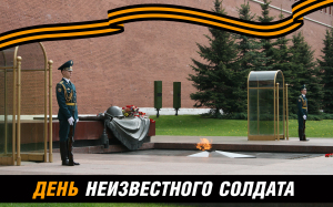1_Den_Neizvestnogo_soldata